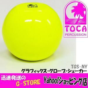 TOCA トカ シェーカー TGS-NY Graphix Globe Shaker Neon Yellow ネオンイエロー パーカッション|g-store1