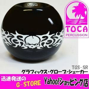 TOCA トカ シェーカー TGS-SR Graphix Globe Shaker Reaper リーパー パーカッション|g-store1