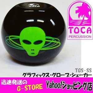 TOCA トカ シェーカー TGS-SS Graphix Globe Shaker Spaceman スペースマン パーカッション|g-store1