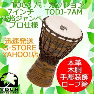 TOCA トカ TODJ-7AM Origins African Mask 7