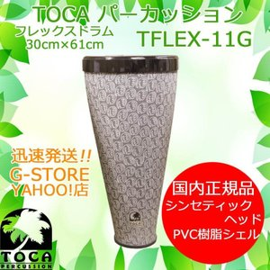 TOCA FLEX DRUM WITH STRAP<BR>Flex Drum はアイデア...
