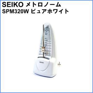 SEIKO セイコー メトロノーム SPM320W ピュアホワイト|g-store1