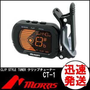 MORRIS モーリス CT-1 オートクリップチューナー チューナー Tuner 楽器アクセサリー|g-store1