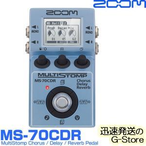 ZOOM マルチストンプ MS-70CDR コーラス/ディレイ/リバーブ|g-store1