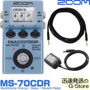ZOOM マルチストンプ MS-70CDR ケーブル(JG-10X)&純正アダプター(AD-16A)セット コーラス/ディレイ/リバーブ|g-store1