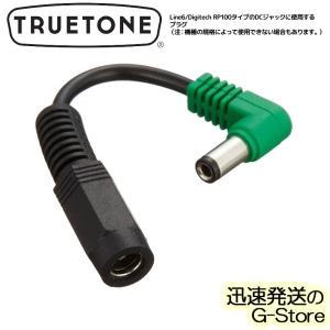 【在庫あり 23時間以内発送】PURETONE 1SPOT CL6 LINE6 トゥルートーン 1スポット 変換アダプター|g-store1