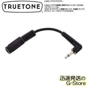 【23時間以内発送】PURETONE 1SPOT C35 3.5mm トゥルートーン 1スポット 3.5Φミニプラグアダプター|g-store1