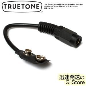 【23時間以内発送】PURETONE 1SPOT CBAT BATTE トゥルートーン 1スポット 変換アダプター|g-store1
