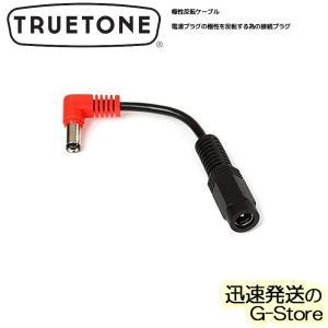 【23時間以内発送】PURETONE 1SPOT CYR REVERS トゥルートーン 1スポット 極性反転ケーブル|g-store1