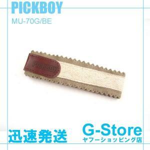 【在庫あり 23時間以内発送】PICKBOY ピックボーイ MU-70G/BE ベージュ ギター用ミュート 弱音器 布製 軽量|g-store1