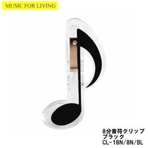 8分音符クリップ CL-18N-8N-BL ブラック 文房具 ステーショナリー 小物 雑貨|g-store1