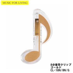 8分音符クリップ CL-18N-8N-G ゴールド 文房具 ステーショナリー 小物 雑貨|g-store1