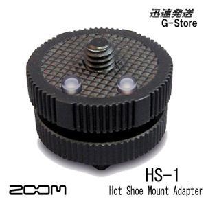 ZOOM ホットシューマウント HS-1|g-store1