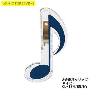 8分音符クリップ CL-18N-8N-NV ネイビー 文房具 ステーショナリー 小物 雑貨|g-store1