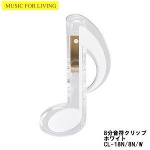 8分音符クリップ CL-18N-8N-W ホワイト 文房具 ステーショナリー 小物 雑貨|g-store1