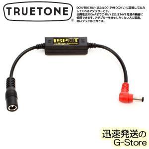 【23時間以内発送】TRUETONE 1SPOT TVD 9V TO 18V AND 12V TO 24V トゥルートーン 1スポット 変換アダプター|g-store1