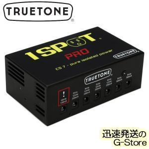 【あすつく】TRUETONE 1SPOT PRO CS7 トゥルートーン 1スポット アイソレーテッド・マルチ出力ACアダプター|g-store1
