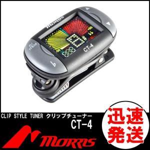 MORRIS モーリス CLIP STYLE TUNER CT-4 オートクリップチューナー チューナー Tuner 楽器アクセサリー|g-store1