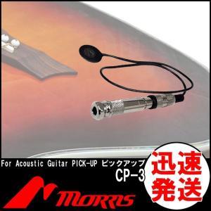 【在庫あり 23時間以内発送】MORRIS ピックアップ CP3 アコースティックギター用|g-store1