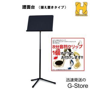これ!ここ!【レビュー特典付き】【あすつく】 HERCULES 譜面台 BS200B オーケストラタイプ 据え置きタイプ|g-store1