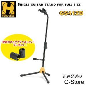 【あすつく】HERCULES GS412B ギタースタンド ハーキュレス 変形ギター対応 シングルギタースタンド|g-store1