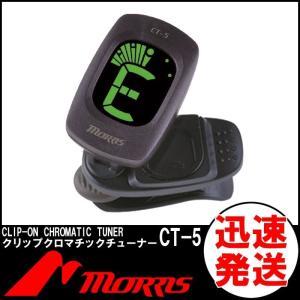 MORRIS モーリス CLIP-ON CHROMATIC TUNER CT-5 オートクリップチューナー チューナー Tuner 楽器アクセサリー|g-store1