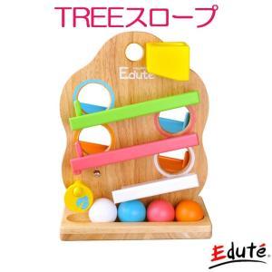 Edute エデュテ I'm TOY アイムトイ TREEスロープ ツリー スロープ LA-003 木製 積み木 木のおもちゃ 知育玩具|g-store1