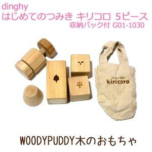 WOODYPUDDY はじめてのつみき キリコロ 5ピース収納バック付 木のおもちゃ G01-1030 木製 つみき 積み木|g-store1