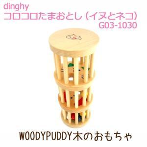 コロコロたまおとし イヌとネコ G03-1030 WOODYPUDDY 木のおもちゃ 木製|g-store1