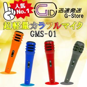 GID DYNAMIC MICROPHONE GMC-01 ダイナミックマイクロフォン スイッチ付き ケーブル付き 単一指向型 ボーカル用マイク ラオケマイク YOUTUBE動画配信|g-store1