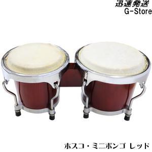 HOSCO ミニボンゴ JBG-001R レッド MINI BONGO 楽器玩具 ホスコ|g-store1