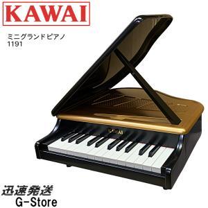 カワイ ミニピアノ 1118 ホワイト ミニグランドピアノ 楽器玩具 心ばかりのプレゼント おもちゃ ピアノ KAWAI