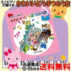 ミニピアノで弾ける 「かわいいどうぶつのうた」 0980 楽しくリトミック 将来は天才ピアニスト 塗り絵もできる! KAWAI カワイ トイピアノ カワイ出版|g-store1