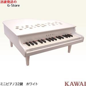 【18日までポイント10倍!】【ラッピング対応】【特典付き】カワイ ミニピアノ P-32 1162 ホワイト 楽器玩具 おもちゃ ピアノ KAWAI|g-store1