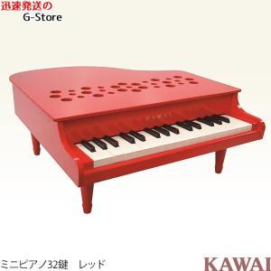 【18日までポイント10倍!】【ラッピング対応】【特典付き】カワイ ミニピアノ P-32 1163 レッド 楽器玩具 おもちゃ ピアノ KAWAI|g-store1