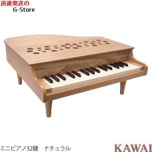 【18日までポイント10倍!】【特典付き】カワイ ミニピアノ P-32 1164 ナチュラル 楽器玩具 おもちゃ ピアノ KAWAI|g-store1