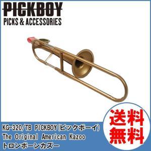 【23時間以内発送】ピックボーイ トロンボーンカズー PICKBOY The Original American Kazoo KG-320/TB|g-store1