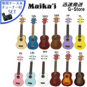 【カラーが選べる!】Maika'i ソプラノウクレレ MKU-1 ケース+クリップチューナー付(GT...
