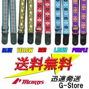 【23時間以内発送】MORRIS MS2000 GUITAR STRAP モーリス ギターストラップ|g-store1