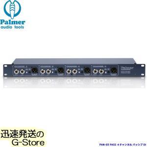 【18日までポイント10倍!】PALMER PAN-03 PASS DI BOX 4チャンネル パッシブ ダイレクトボックス g-store1