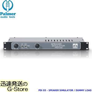 【18日までポイント10倍!】PALMER PDI-03 SPEAKER SIMULATOR DUMMY LOAD 8ohm スピーカーシミュレーター g-store1