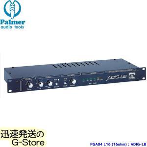 【18日までポイント10倍!】PALMER PGA-04 L16 ADIG-LB Mono Speaker Simulator Load Box 16ohm スピーカーシミュレーター g-store1