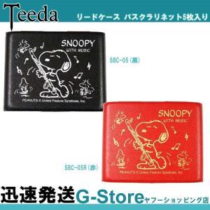 Teeda ティーダ SNOOPY スヌーピー SBC-05 バスクラリネット リードケース 5枚入
