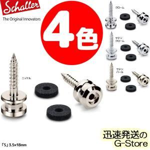 Schaller S-Locks Strap Pin シャーラー ストラップピン Sサイズ 2個セット(ペア)|g-store1