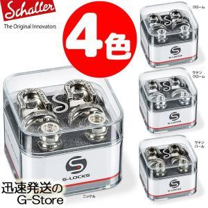 【在庫あり 23時間以内発送】Schaller S-Locks ストラップロックシステム シャーラーロックピン|g-store1