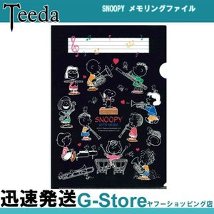 Teeda ティーダ SNOOPY スヌーピー SNPCFB クリアファイル ブラック ファイル メモリングファイル 文具|g-store1