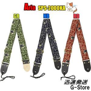 【メール便対応】ARIA SPS-2000KA アリア ギターストラップ 猫柄/唐草【代引き発送不可】|g-store1