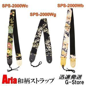 ARIA SPS-2000W アリア ワガラストラップ 和柄ストラップシリーズ|g-store1