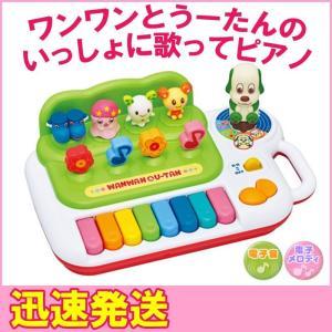 【18日までポイント10倍!】Toy Royal トイローヤル ワンワンとうーたんのいっしょに歌ってピアノ 5233 おもちゃ トイピアノ おもちゃピアノ|g-store1