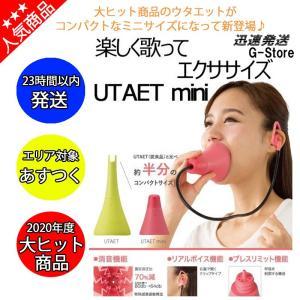 UTAET mini ウタエットミニ VOICE TRAINING TOOL 自宅で思いっきり歌える 手軽にボイストレーニング|g-store1